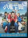 挖寶二手片-F03-012-正版DVD-電影【小鬼上路 便利袋裝】冰塊酷巴 妮雅隆(直購價)