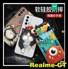 【萌萌噠】Realme GT 文藝彩繪磨砂 卡通塗鴉保護殼 超薄防指紋 全包矽膠軟殼 手機殼 手機套