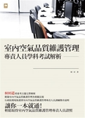 (二手書)室內空氣品質維護管理專責人員學科考試解析
