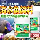 【🐱🐶培菓桃園48H出貨🐰🐹】台灣OTTO》水族用品FF-16M海水魚飼料-100g(M)