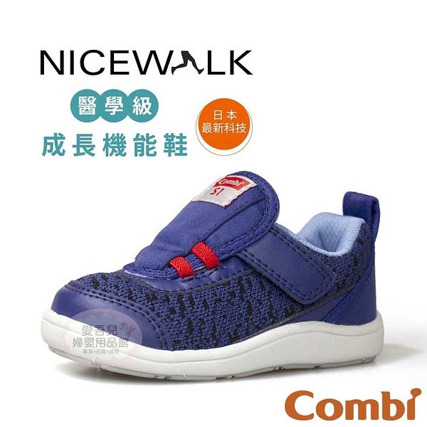【愛吾兒】康貝 Combi NICE WALK 醫學級成長機能鞋A02_藍(12.5~18.5cm)