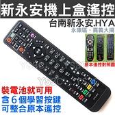 台南HYA新永安數位電視機上盒遙控器 (含6顆學習按鍵) 嘉義 大揚 有線電視數位機上盒遙控器