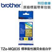 Brother TZe-MQ835 標準黏性護貝系列金底白字標籤帶(寬度12mm) /適用 PT-180/PT-300/PT-1100/PT-1280/PT-1280KT