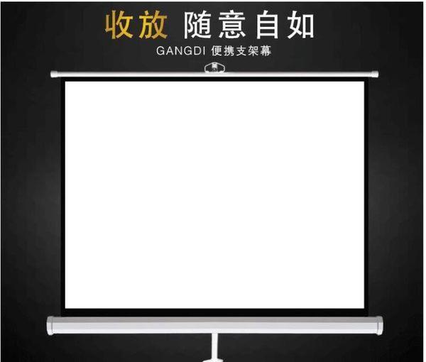 72寸84寸100寸投影儀支架幕高清投影布幕布便攜屏幕   潮流前線