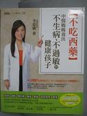 【書寶二手書T5/保健_PFE】不吃西藥-中醫媽媽養出不生病、不過敏的健康孩子_李思儀