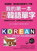 我的第一本圖解韓語單字:韓語單字全圖解,一看就記住,一輩子不會忘!!