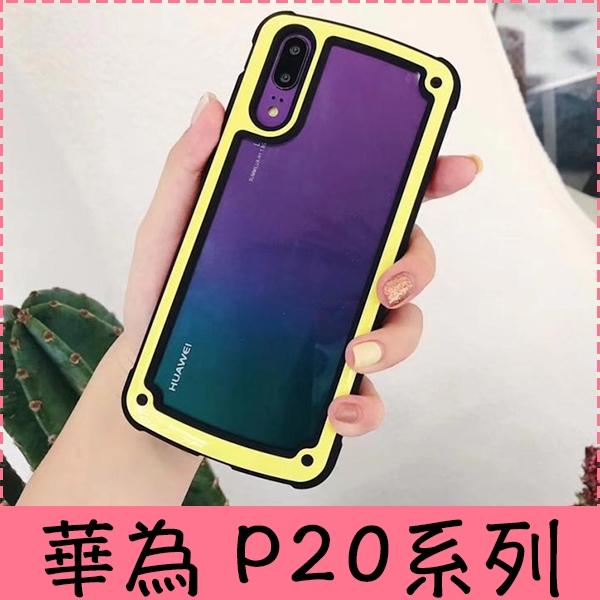 【萌萌噠】華為 HUAWEI P20 pro 韓國網紅同款 純色矽膠軟邊透明背板 四角防摔加厚手機殼 手機套