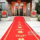 婚禮小物 婚慶結婚用品大全一次性喜字紅地毯婚禮慶典場景結婚裝飾布置防滑-快速出貨