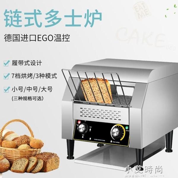 錬式多士爐商用履帶式方包機吐司機烘培機全自動酒店早餐烤面包機 小艾時尚NMS