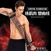 拉力器擴胸器男士健身多功能彈力繩女臂力器胸肌背肌運動家用器材 完美情人精品館