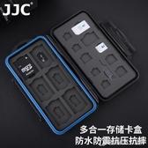 JJC 相機存儲卡盒 收納卡包 記憶棒 SD CF XD TF SIM卡 創時代3c館
