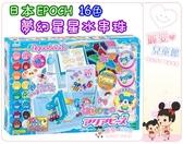 麗嬰兒童玩具館~日本EPOCH-創意DIY玩具-2017 夢幻星星水串珠 16色(含刮鏟盤及串珠筆)
