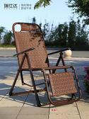 折疊躺椅 藤編夏涼椅躺椅折疊午休藤椅午睡陽臺家用休閒椅老人椅子靠背懶人【快速出貨】