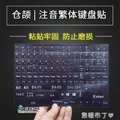 雙色 繁體注音鍵盤貼香港倉頡鍵盤貼字母保護貼紙焦糖布丁