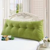 床頭三角靠墊抱枕雙人軟包榻榻米靠枕腰枕床上大靠墊沙髮靠背護腰 YXS娜娜小屋