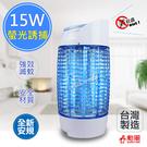 【勳風】15W誘蚊燈管電擊式捕蚊燈(HF...