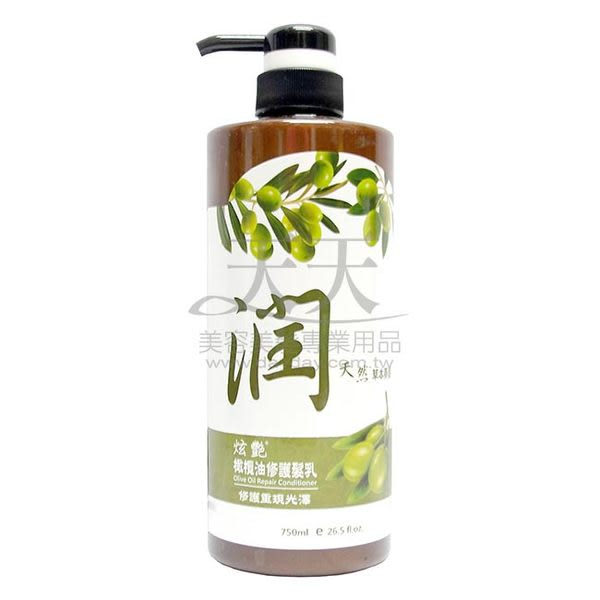 ◇天天美容美髮材料◇ 炫豔 橄欖油修護髮乳 750ml [27929]