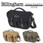 24期零利率 Billingham Hadley Small Pro 手提側背包/斜紋材質