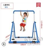 兒童單杠引體向上器家用秋千架健身器材家庭運動室內小孩單桿 京都3C YJT