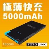 [富廉網] 【TOTOLINK】TB5000 極薄快充行動電源 5000mAh