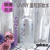 韓國直送 UNNY 溫和卸妝水500ml