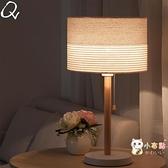 臥室台燈簡約現代北歐創意結婚溫馨美式酒店工程裝飾護眼床頭台燈 【八折搶購】