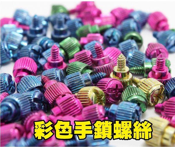 新竹【超人3C】一包4個 彩色 工廠直營 電腦 機殼 手鎖 螺絲 電源供應器 32X5mm 粗牙 0000892-3H6