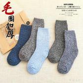 襪子冬季純棉加厚加絨保暖毛巾中筒襪防臭男士長筒棉襪冬天長襪 QQ13604『東京衣社』