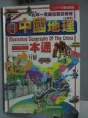 【書寶二手書T5/少年童書_ZAO】中國地理一本通_幼福編輯部