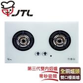 送  喜特麗瓦斯爐IC 點火雙內焰玻璃雙口檯面爐JT 2208A 白色面板桶裝瓦斯