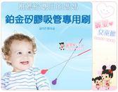 麗嬰兒童玩具館~韓國製 SILLYMANN-100%鉑金矽膠吸管專用刷.安全無毒耐用