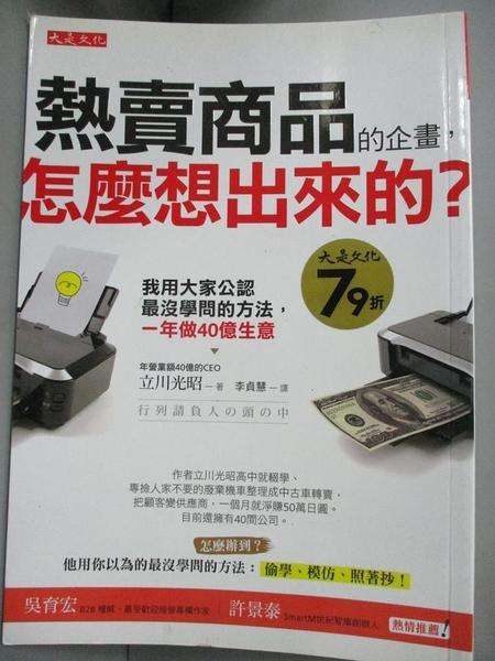 【書寶二手書T1/行銷_LHH】熱賣商品的企畫,怎麼想出來的?:我用大家公認最..._立川光昭