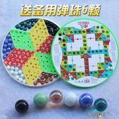 兒童成人通用大號彩色玻璃彈珠子跳跳棋飛行棋兒童桌面游戲禮物【購物節限時優惠】