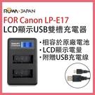 ROWA 樂華 FOR Canon LPE17 LP-E17 LCD顯示 USB 雙槽充電器