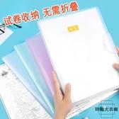 A3試卷收納袋資料冊考卷試卷夾分類夾文件夾【時尚大衣櫥】