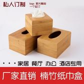 簡約楠竹木面紙盒抽紙盒大中小號酒店餐廳居家餐巾紙盒3/20