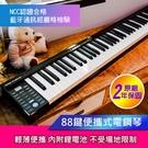 DORA SHOP PIANO88 88...