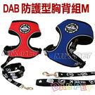 ◆MIX米克斯◆DAB.防護型胸背組+牽繩組M號 (SY-571E1) 藍色/紅色可選擇,適合中小型犬使用.背心
