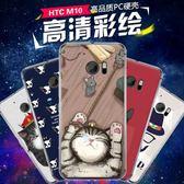 HTC M10手機殼htc m10手機保護套硬殼男女新款卡通防摔潮  小時光生活館