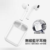 送保護套 新版藍牙5.0 自動配對 彈窗版 i9s Tws 藍牙耳機 無線藍芽運動耳機 防水耳機 安卓蘋果通用