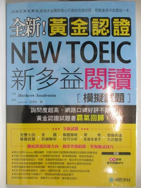 【書寶二手書T1/語言學習_EPJ】全新!黃金認證NEW TOEIC新多益閱讀模擬試題+解答本_2本合售_Hackers