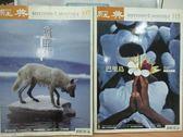 【書寶二手書T7/雜誌期刊_ZKB】經典_107&115期_共2本合售_危機年代等
