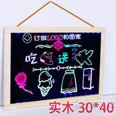 原木豪華LED熒光板30 40廣告牌實木閃光發光手寫黑板展示銀光板筆  WD 聖誕節歡樂購
