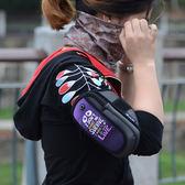 雙11限時優惠-跑步手機臂包戶外男女通用運動裝備健身手臂套臂袋胳膊手腕包防水