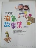 【書寶二手書T3/短篇_ISB】淘氣故事集_侯文詠