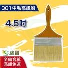 【漆寶】ALLGET黑傑客│301中毛高級油漆刷4.5吋(單支裝)