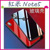 Xiaomi 紅米Note5 素色背蓋 鋼化玻璃背板保護套 簡約手機殼 全包邊手機套 軟邊保護殼 防摔後殼