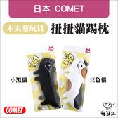 :貓點點寵舖:日本COMET〔木天蓼玩具,扭扭貓踢枕〕305元