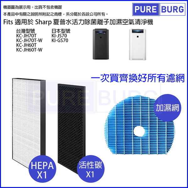 HEPA替換濾芯+活性碳組+水活力加濕網適用SHARP夏普KC-JH60T-W KC-JH70T-W KI-JS70 KI-GS70空氣清淨機