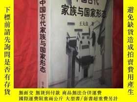 二手書博民逛書店罕見中國古代家族與國家形態—以漢唐時期琅玡王氏爲主的研究Y259